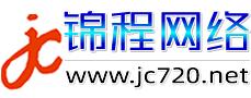 锦程网络公司官方网站